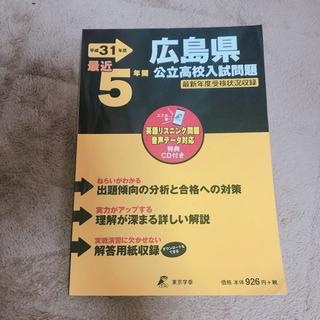 広島県  公立高校入試問題 平成31年度