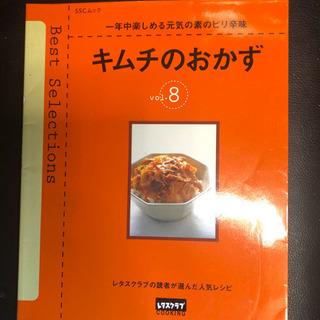 料理本「キムチのおかず」