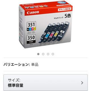 プリンターインクCanon 純正 インク カートリッジ BCI-...
