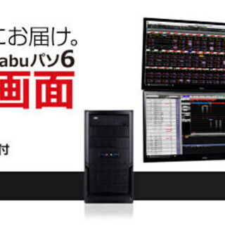 2017年購入 6画面モニターパソコン フルセット