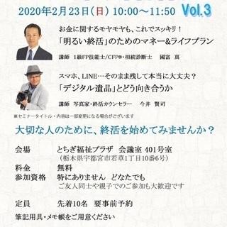みや終活講座 Vol.3  マネー&デジタル遺品