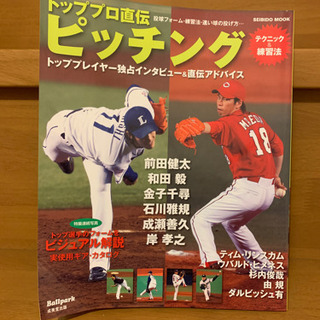 野球   本