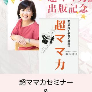 テレビコメンテーターとしても活躍中!中山淳子さんの『超ママ力』出...