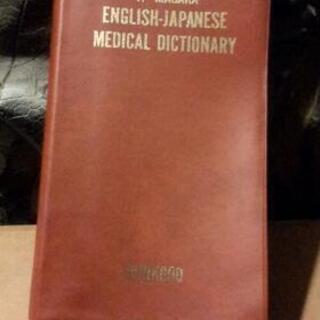 発音解説が面白い『発音解説付 英和医学中辞典(文光堂)』