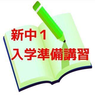 ☆中学・入学準備講習(春期講習)☆