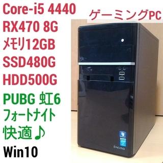 激安ゲーミングPC Intel Core-i5 RX470 メモ...