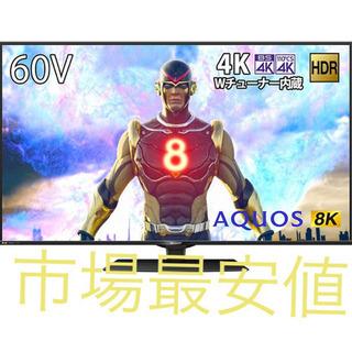 テレビ 60インチ SHARP 60v型 8K対応 AQUOS