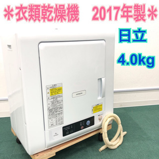 配達無料地域あり*美品*日立 2017年製 衣類乾燥機*4.0キ...