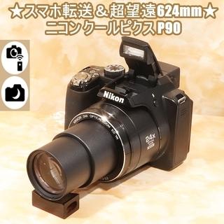 ★スマホ転送&超望遠624mm★ニコン クールピクス P90