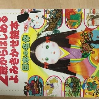 2歳からはじめるよみきかせ絵本 読み聞かせ 昔話 日本の名作