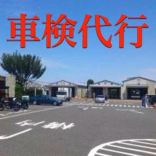 東京神奈川ユーザー車検代行  ※