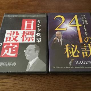 新品未開封品  DVD2本セット(こちらのみ100円、他の物と一...