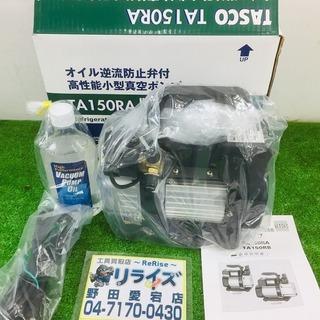 タスコ TA150RA 真空ポンプ【リライズ野田愛宕店】【店頭取...