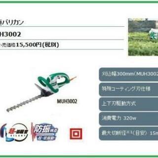 MUH3002 新品 電気バリカン