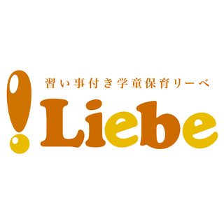 習い事付き学童保育Liebe(リーベ) 利用者募集