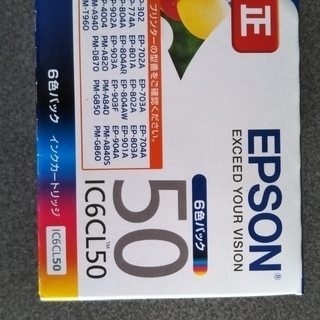 EPSONプリンターインクIC6CL50売ります