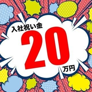 ★入社祝金20万円 家具家電付きの寮費0円★電子部品の加工業務