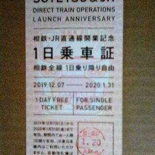 相鉄、JR 直通線開業記念 1日乗車券 使用済み