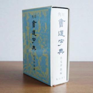 角川 書道辞典