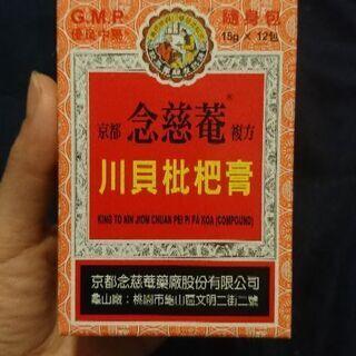 2箱 台湾 京都念慈菴 NIN JIOM 枇杷膏 のど飴シロップ