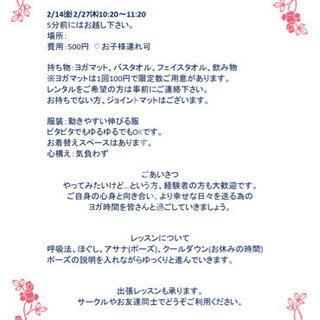 【港南区野庭町】2月ヨガレッスンを開催しています。