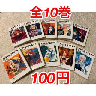 📘エンジェル・ハウリング📘1〜10巻(全巻)📘