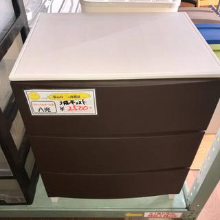 【リサイクルサービス八光 田上店】ブラウン&ホワイト 3段チェス...