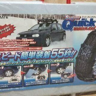 CARMATE  非金属タイヤチェーン