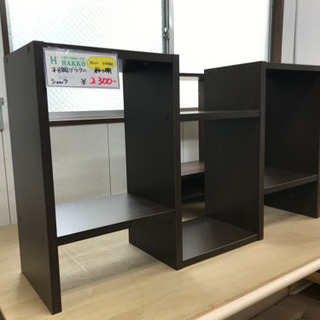 【リサイクルサービス八光 田上店】ブラウン木目調 飾り棚 シェルフ