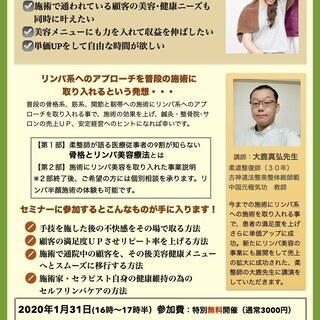 リンパ美容療法導入説明会1月31日16時〜