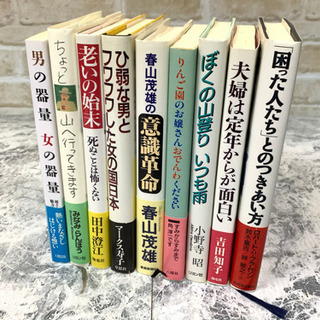小説 本 9冊セット