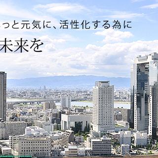★★不動産営業募集★★