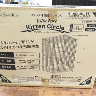 未使用 全猫種用 ヴィラフォートキトンサークル  8kgまで 室内用