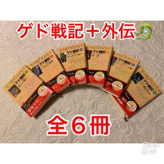 🐉ゲド戦記+外伝(原作)🐉全6冊🐉