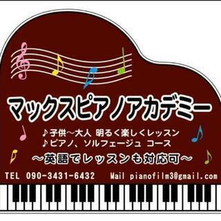 マックスピアノアカデミー