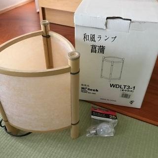 【お値下げしました!】 和風ランプ