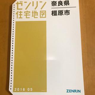 2016年版 橿原市 ゼンリン住宅地図 36穴バインダー版
