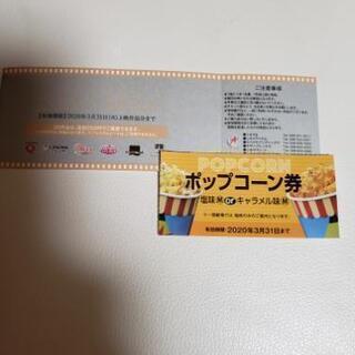 スターシアターズ🌻映画チケット1枚とポップコーン券