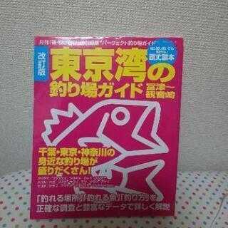 東京湾釣り ガイド本