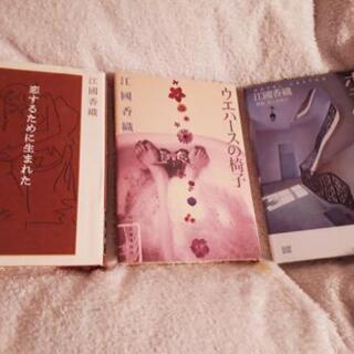江國香織 3冊セット