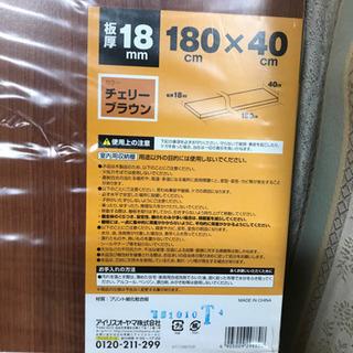 カラー化粧棚板☆アイリスオーヤマ チェリーブラウン