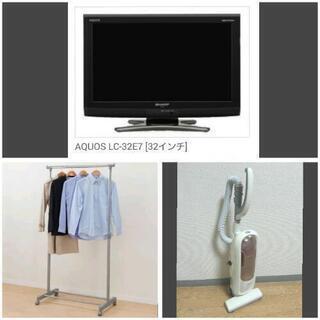 AQUOS 32インチ液晶テレビ & 掃除機 & ハンガーラック...