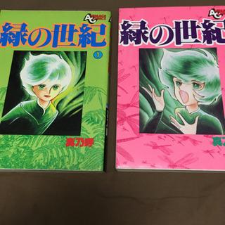真乃呼【緑の世紀】全2巻 初版