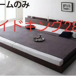 【未使用品】ワイドキング280・ダブルベッド2セット・棚コンセン...