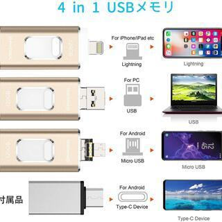 【未使用!】3in1+1 USBメモリ128GB/iPhone&...