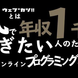 【無料・茅ヶ崎】2/9(日) 13-15 プログラミングの…