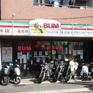 バイク回収東京オートバイ買取練馬発。日本最古バイク買取店の元祖 - 不用品処分