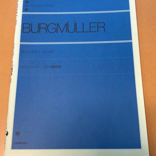 ピアノ 楽譜 BURGMULLER