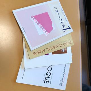 ピアノ 楽譜 名曲集4冊