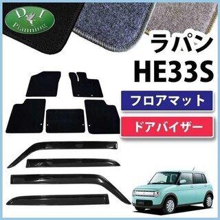【新品未使用】スズキ ラパン HE33S 33系フロアマット&ド...